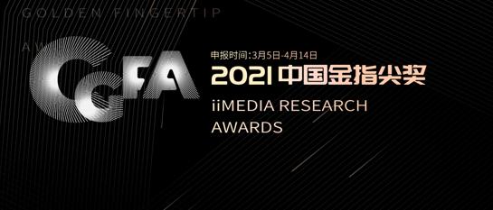 2021中国金指尖奖网民投票已正式启动!