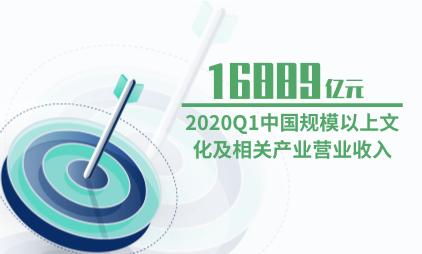 文化行业数据分析:2020Q1中国规模以上文化及相关产业营业收入为16889亿元