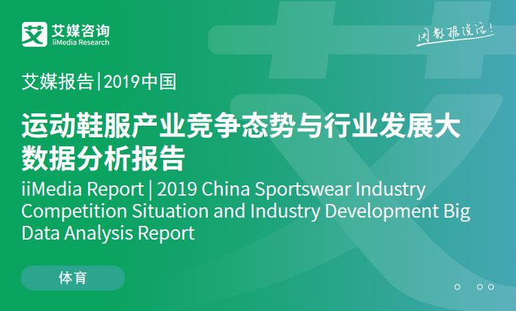 艾媒报告|2019中国运动鞋服产业竞争态势与行业发展大数据分析报告