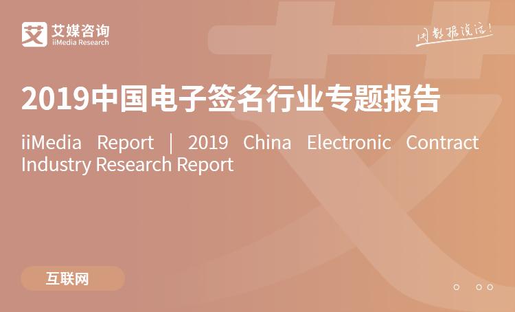 艾媒咨询|2019中国电子签名行业专题报告