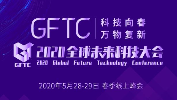 佳都科技副总裁刘斌:关于运用人工智能和大数据技术支撑城市疫情防控工作的方案
