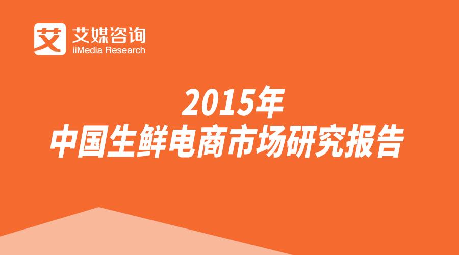 艾媒咨询:2015年中国生鲜电商市场研究报告