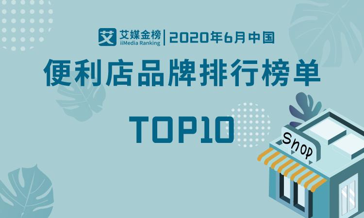 艾媒金榜|《2020年6月中国便利店品牌排行榜单TOP10》公布,中国便利店品牌区域化特征明显