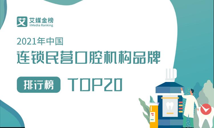 艾媒金榜|2021中国连锁民营口腔机构品牌排行榜TOP20