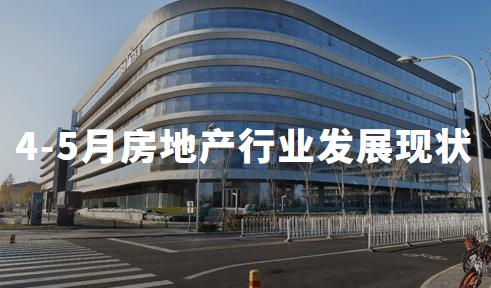 2020年4-5月中国房地产行业发展现状和数据分析