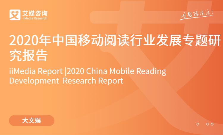 艾媒咨询|2020年中国移动阅读行业发展专题研究报告