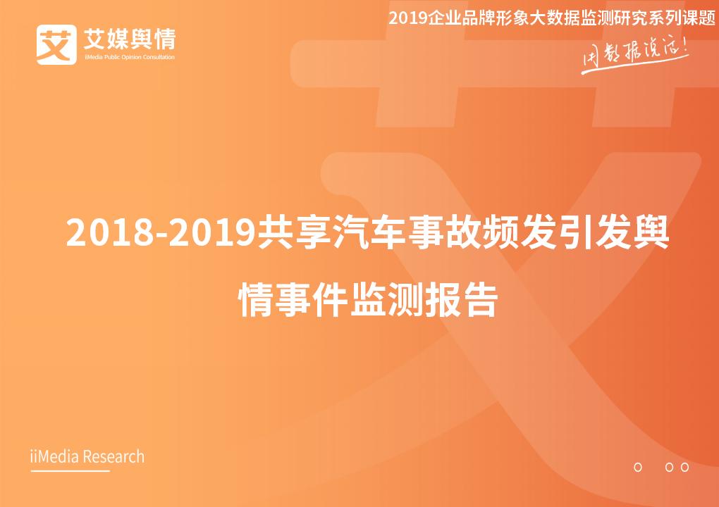 2018-2019共享汽车事故频发引发舆情事件监测报告