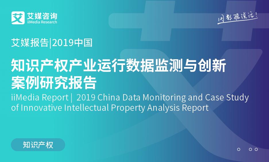 艾媒报告 |2019中国知识产权产业运行数据监测与创新案例研究报告