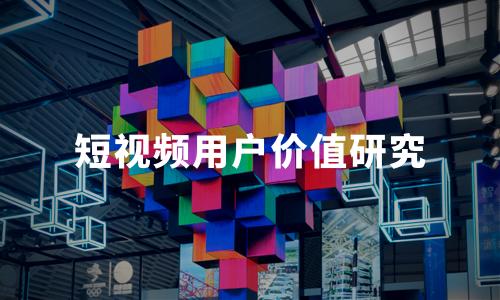 2019年中国短视频行业发展情况及用户价值研究分析