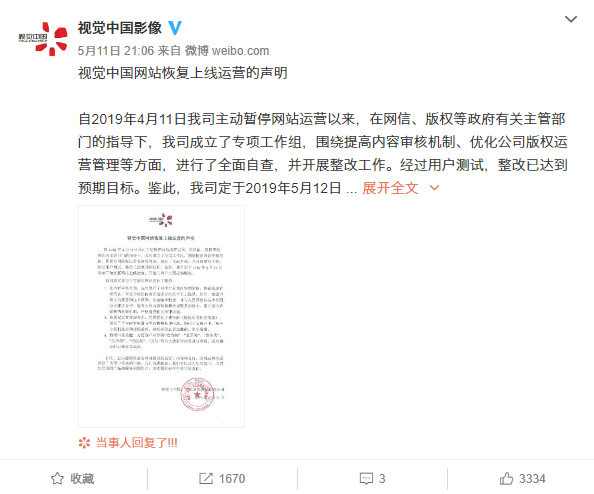 被罚30万后视觉中国恢复上线,关站一月市值蒸发近60亿,网友仍对其怒气未消