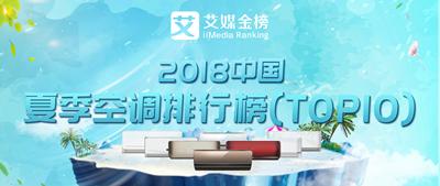 2018夏季中国空调品牌排行榜:四家广东空调品牌携手挺进前十