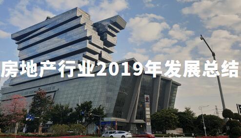 2019年中国房地产行业核心数据分析与发展概况总结