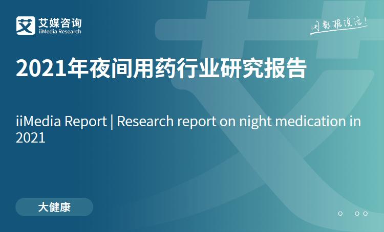 艾媒咨询|2021年夜间用药行业研究报告