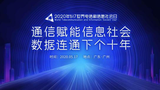 """倒计时5天!广东""""5·17世界电信和信息社会日""""将火热来袭"""