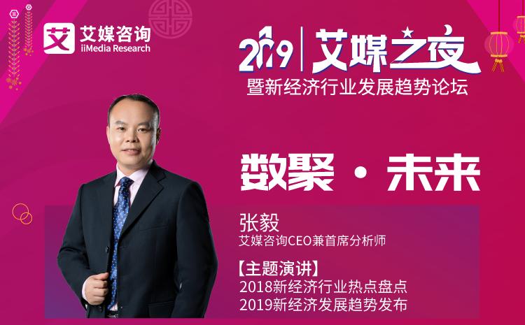 【艾媒之夜】2019新经济行业发展趋势论坛将于1月10日盛大召开