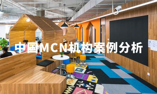 2019-2020年中国MCN机构案例分析——网星梦工厂、古麦嘉禾