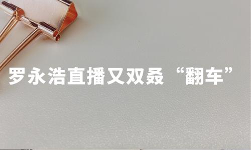 """罗永浩直播又双叒""""翻车"""":玫瑰花发蔫被大面积投诉,道歉并双倍赔偿"""
