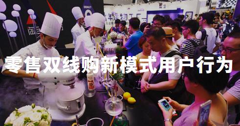 2019中国零售购物双线购新模式用户行为分析