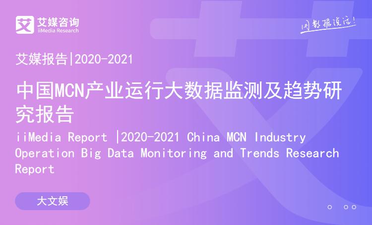 艾媒报告|2020-2021中国 MCN产业运行大数据监测及趋势研究报告