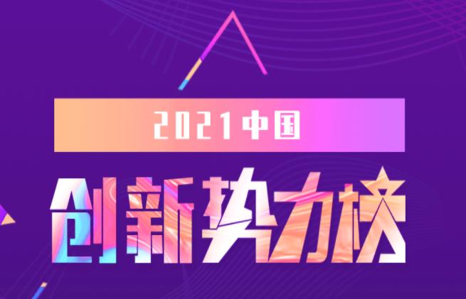 2021中国创新势力榜揭晓,13项大奖花落谁家?