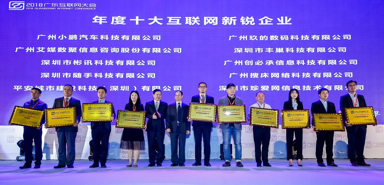 """艾媒数聚荣获2018广东""""年度十大互联网新锐企业""""大奖"""