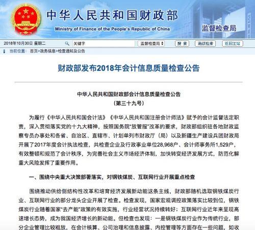 小米苏宁因跨境转移利润逃税被财政部点名?回应:报道与事实不符