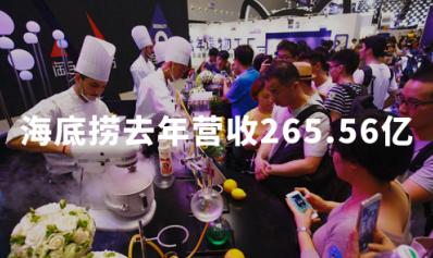 财报解读 | 海底捞2019年营收265.56亿:96.3%来自餐厅,疫情对未来影响尚无法估算