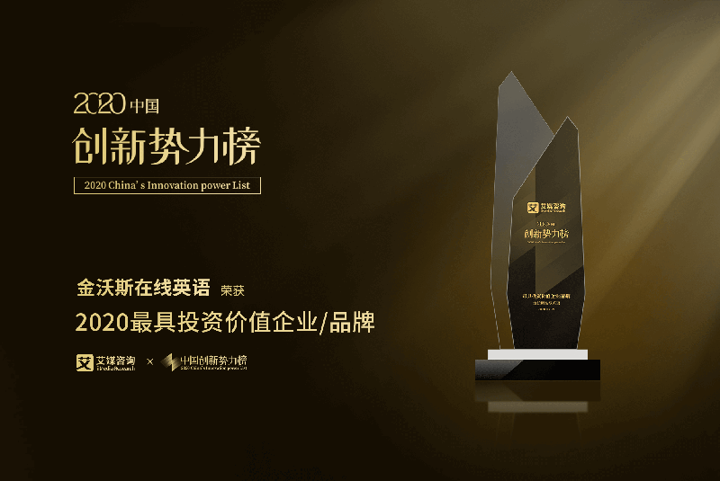 """金沃斯斩获2020中国创新势力榜""""最具投资价值企业/品牌""""大奖"""