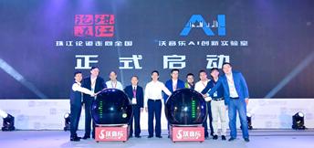 珠江论道2019–AI赋能智能时代行业变革高峰论坛成功举办