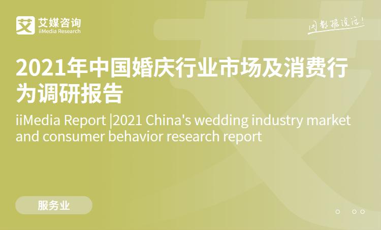 艾媒咨询|2021年中国婚庆行业市场及消费行为调研报告
