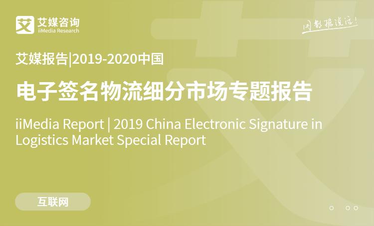 艾媒报告|2019-2020中国电子签名物流细分市场专题报告