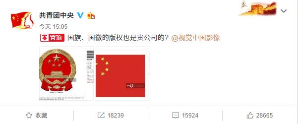 """视觉中国靠黑洞照片""""捞钱""""?共青团中央质问:国旗、国徽的版权也是贵司的?"""