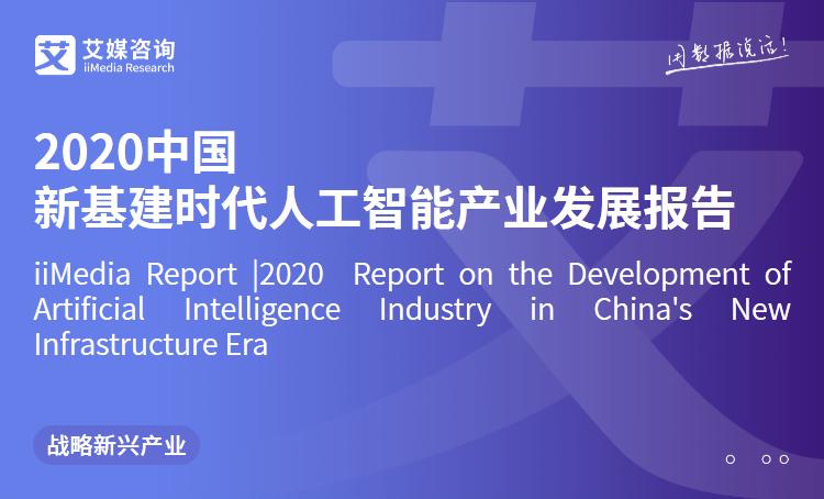 艾媒咨询|2020年中国新基建时代人工智能产业发展报告