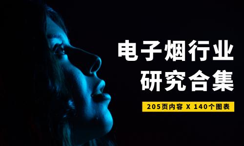 电子烟行业研究合集:205页研究报告解读2019-2021年中国电子烟未来发展新风向