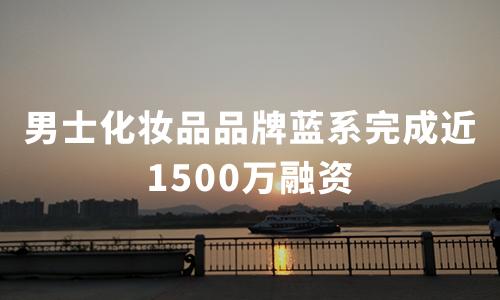 男士化妆品品牌蓝系完成近1500万融资,2020中国男性颜值经济发展趋势分析