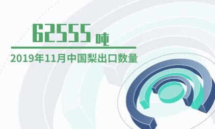 水果行业数据分析:2019年11月中国梨出口数量为62555吨