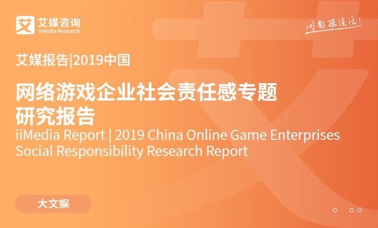 艾媒报告 | 2019中国网络游戏企业社会责任感专题研究报告