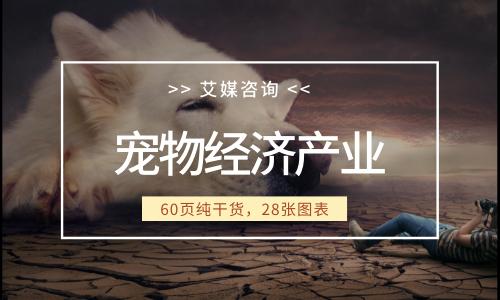 60页纯干货、28张图表——深度解读中国宠物经济产业发展现状及行业趋势