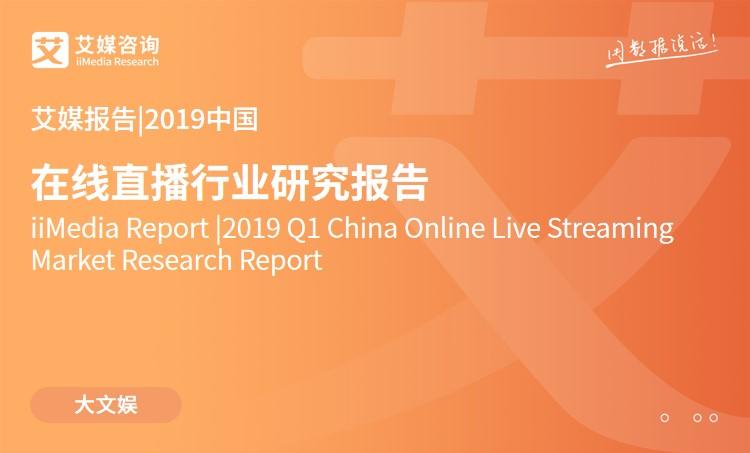 艾媒报告 |2019Q1中国在线直播行业研究报告