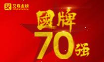 倒计时10天!艾媒金榜《数读中国品牌,国牌系列榜单》品牌征集火热进行中