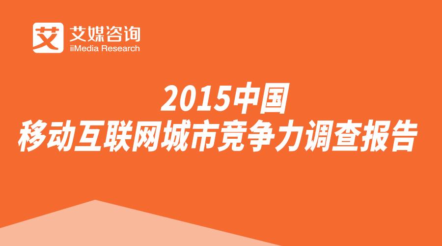 艾媒咨询:2015中国移动互联网城市竞争力调查报告