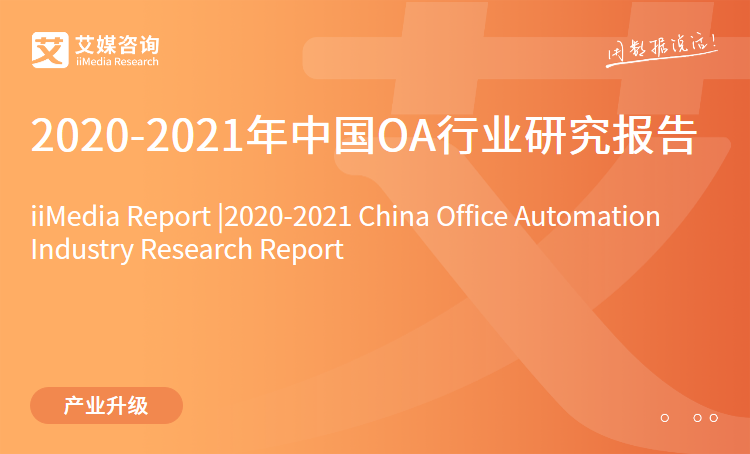 艾媒咨询|2020-2021年中国OA行业研究报告