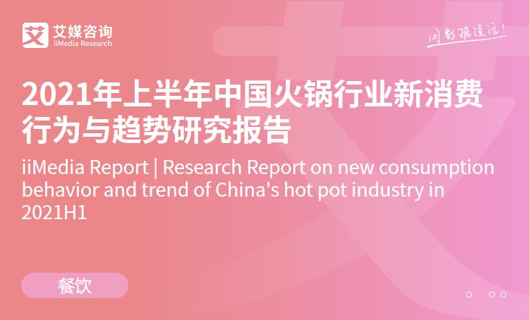 艾媒咨询|2021年上半年中国火锅行业新消费行为与趋势研究报告