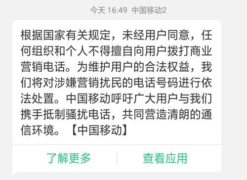 骚扰电话的终局?中国移动:未经同意禁止向用户拨打商业营销电话