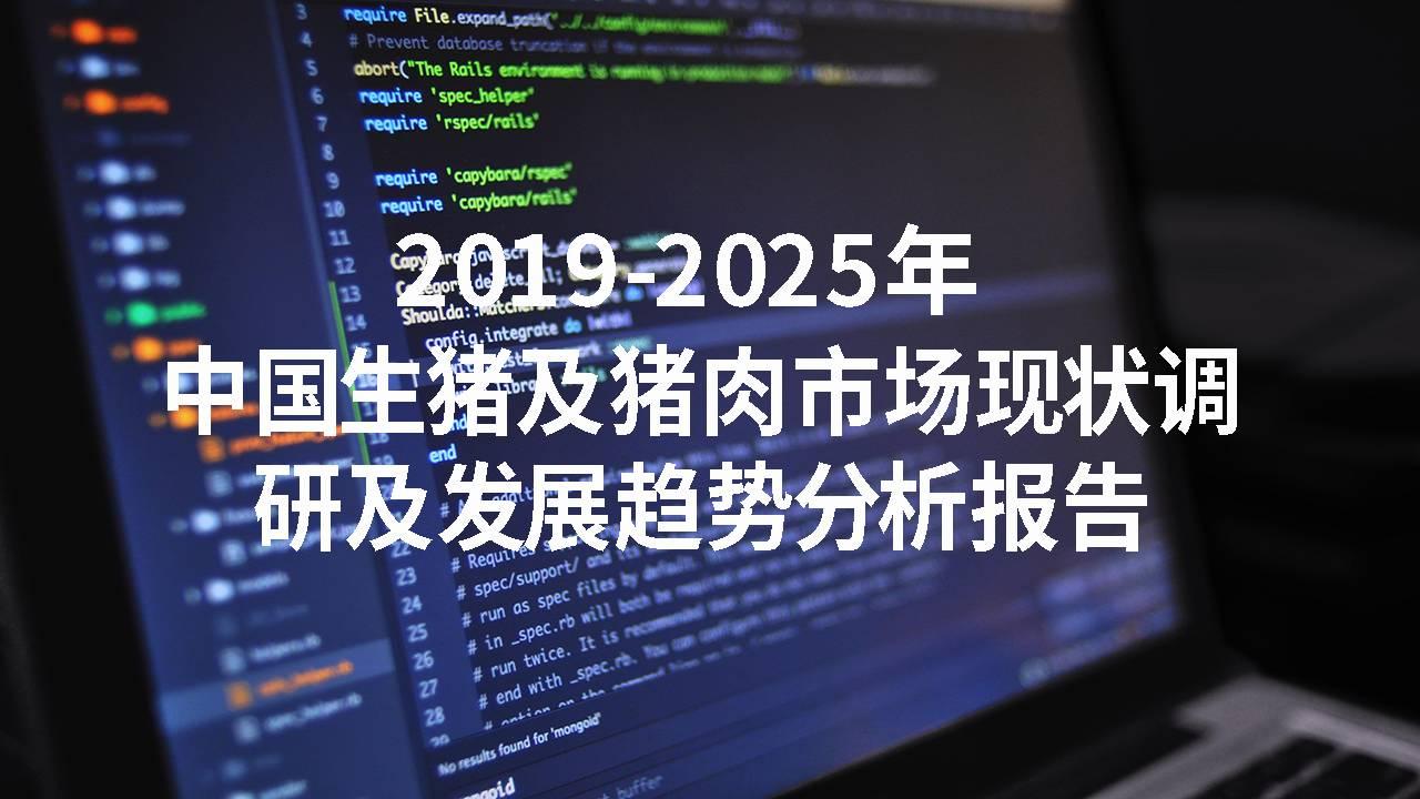 2019-2025年中国生猪及猪肉市场现状调研及发展趋势分析报告