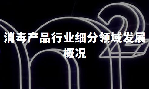 2020年中国消毒产品行业细分领域发展概况解读——消毒剂、消毒器械