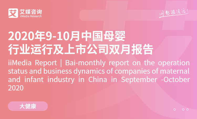 艾媒咨询|2020年9-10月中国母婴行业运行及上市公司双月报告