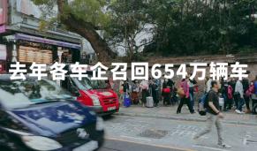 2019年各车企召回654万辆车,近2成是宝马,居召回榜榜首