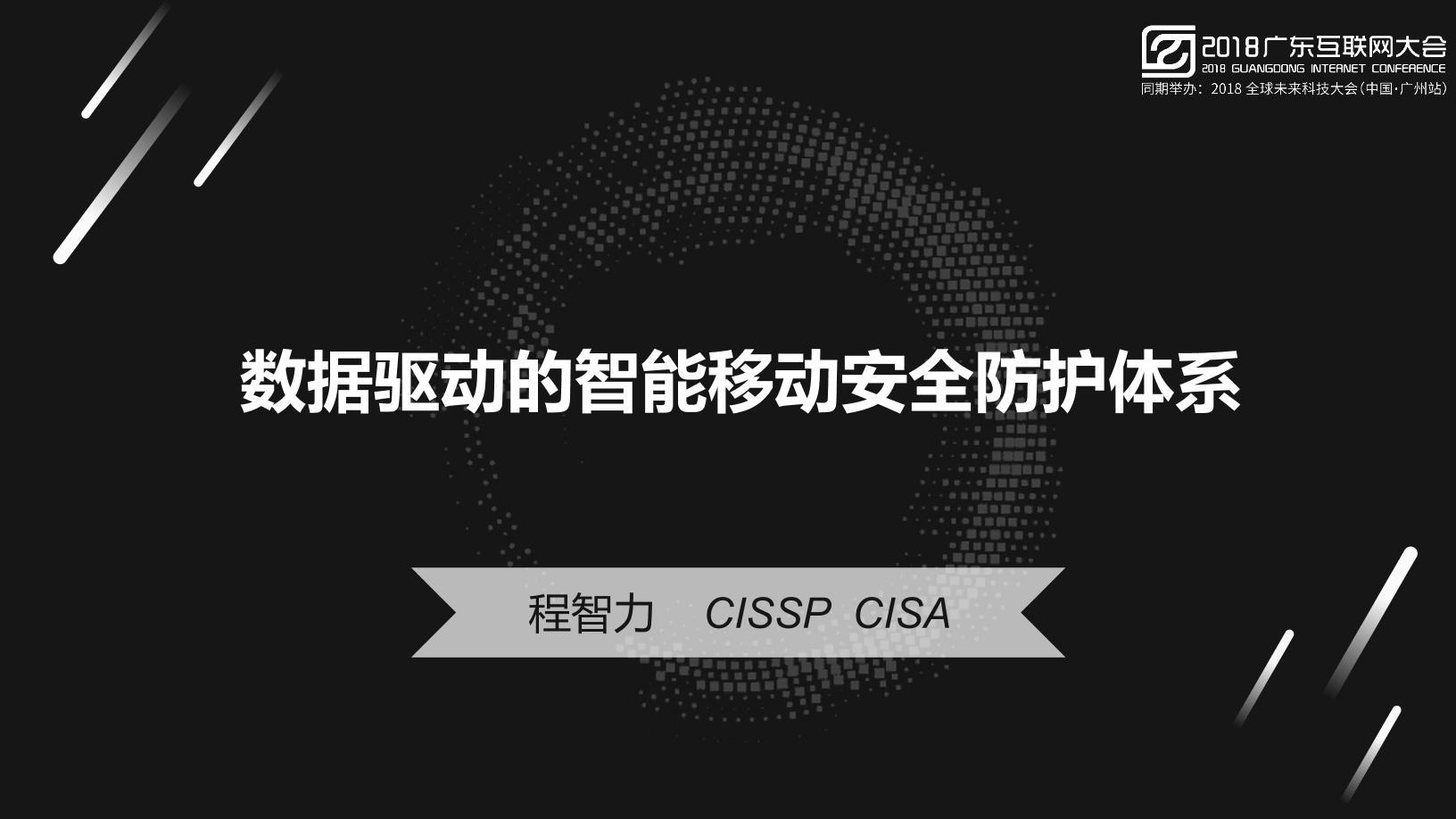 2018广东互联网大会演讲PPT|数据驱动的智能移动安全防护体系|爱加密
