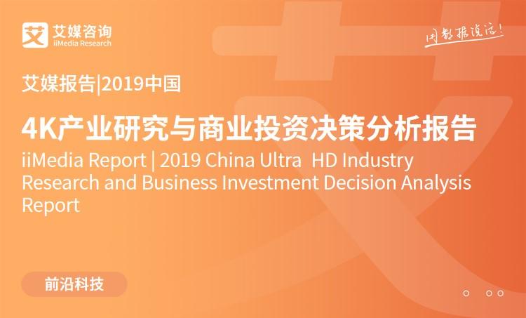 艾媒报告 | 2019中国4K五分3d研究与商业投资决策分析报告